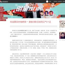 明星势力榜|肖战重回内地榜第一 龚俊消防员造型正气十足_新浪娱乐_新浪网