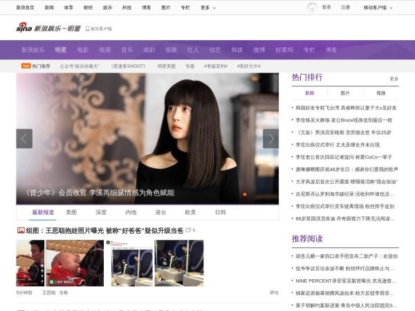ent.sina.com.cn的网站截图