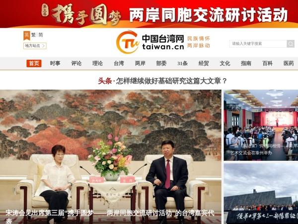 中国台湾网娱乐频道