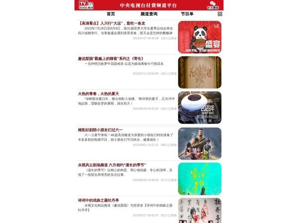 中国电视网节目预告