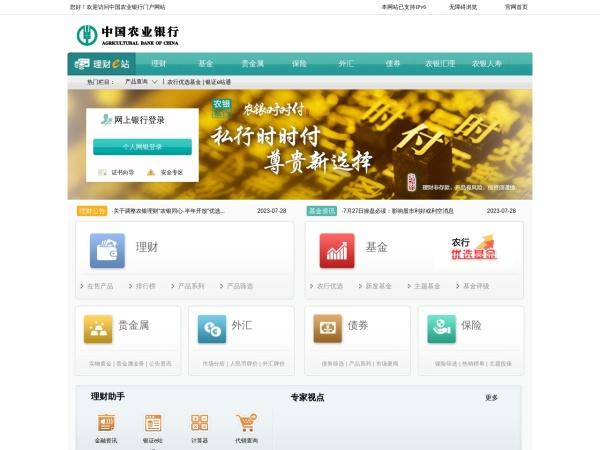 中国农业银行理财e站