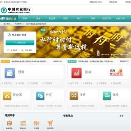 理财e站_中国农业银行