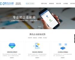杭州腾讯企业邮箱
