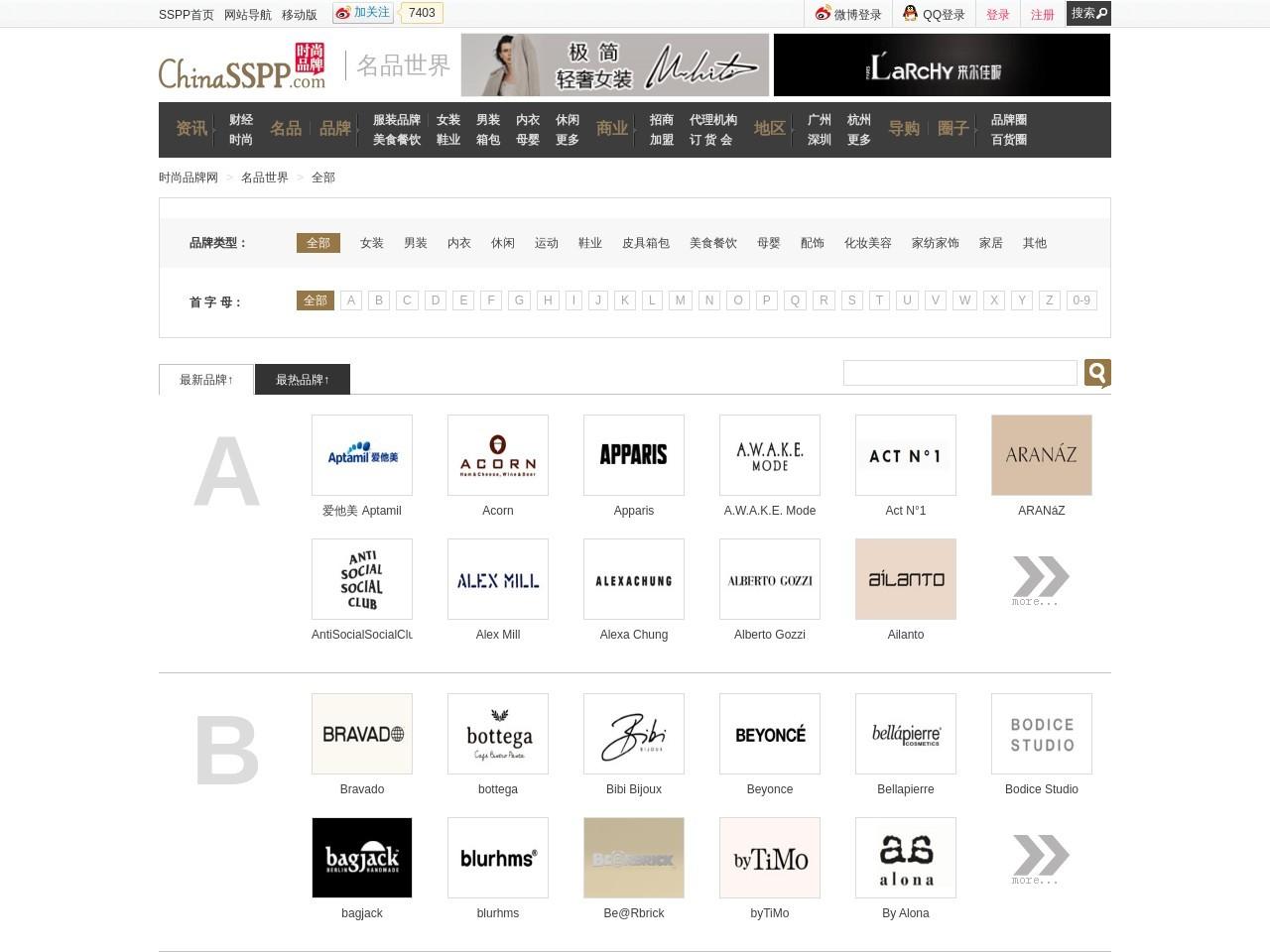 全球時尚品牌網截圖