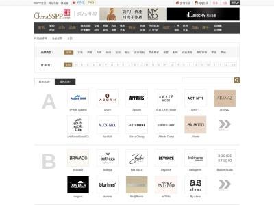 全球时尚品牌网