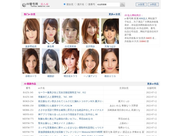 fanhao.mmdaren.com网站缩略图