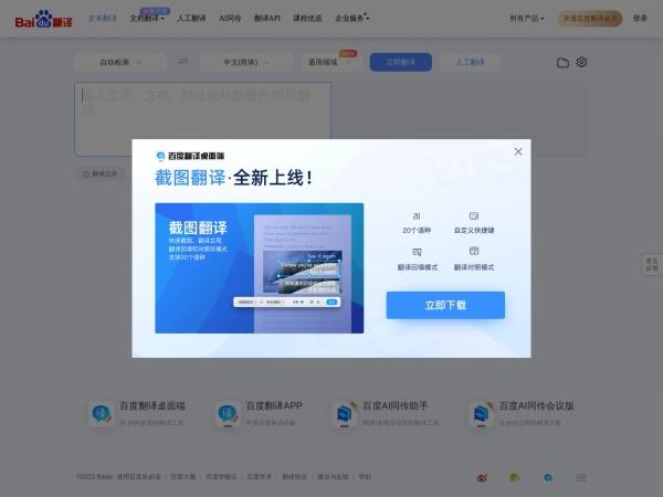 fanyi.baidu.com的网站截图