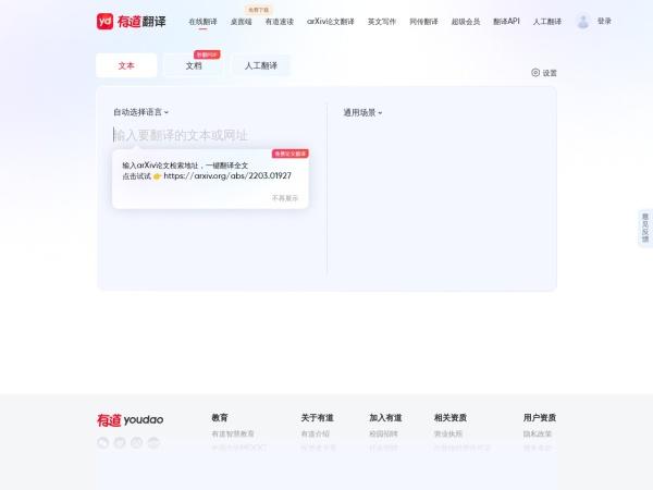 fanyi.youdao.com的网站截图