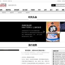 时尚服装_时尚服饰_服装搭配_服装流行趋势_中国服装时尚网