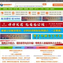 峰峰信息港——做便捷的峰峰信息发布平台!