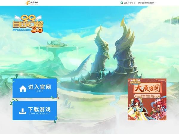 QQ自由幻想官方网站