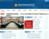 湖南省发展和改革委员会
