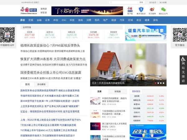 finance.china.com.cn的网站截图