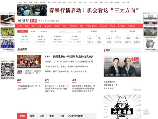 finance.ifeng.com的网站截图
