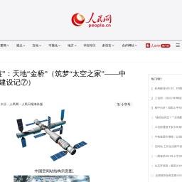 """中国""""天链"""":天地""""金桥""""(筑梦""""太空之家""""——中国空间站建设记⑦)--经济·科技--人民网"""