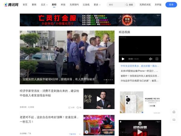 finance.qq.com 的网站截图
