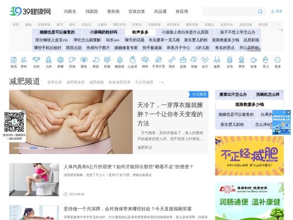 39健康减肥_中国专业健康减肥网站