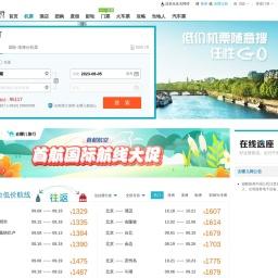 【去哪儿网】机票查询,特价机票,打折飞机票-去哪儿网Qunar.com