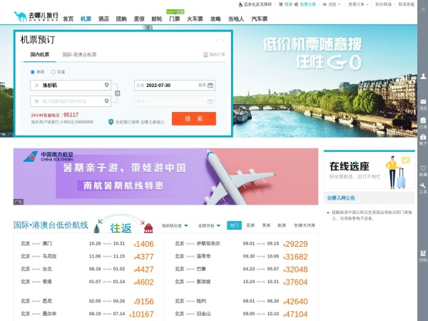 flight.qunar.com的网站截图