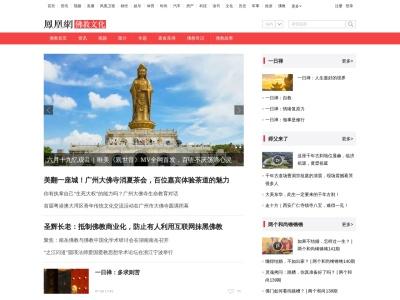 佛教凤凰网