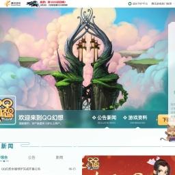 QQ幻想官方网站-腾讯游戏