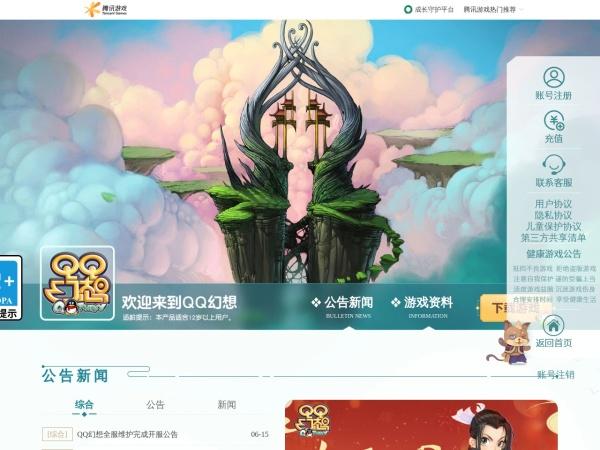 QQ自由幻想官网