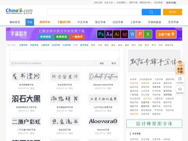 font.chinaz.com的网站截图