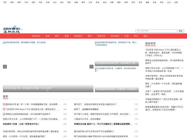 深圳热线美食频道