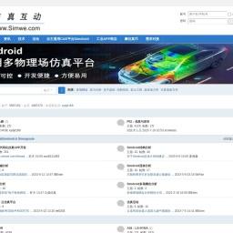 Simwe仿真论坛(forum.simwe.com),CAE/CAD/CAM/,FEA/FEM/有限元分析论坛-(手机验证注册) -  Powered by Discuz!