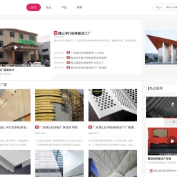 佛山铝单板厂家-氟碳铝单板幕墙生产加工厂-柠乐集团