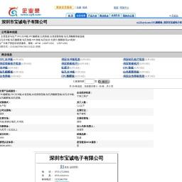 FPC酚醛板_深圳市宝诚电子有限公司