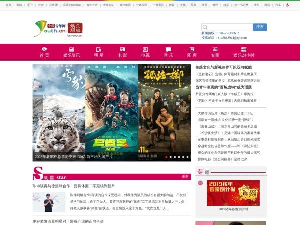 中国青年网娱乐频道