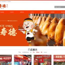 福寿德道口烧鸡-长春福寿德食品有限公司