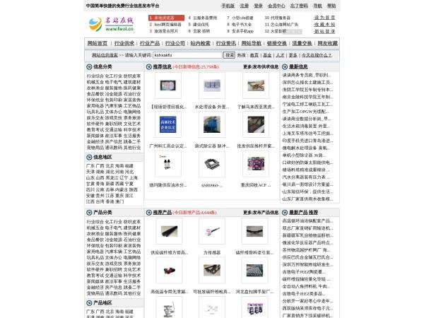 fwol.cn的网站截图