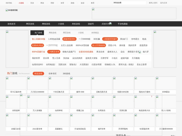 g.360.cn的网站截图