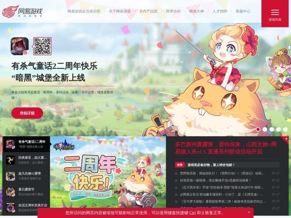 game.163.com的网站截图
