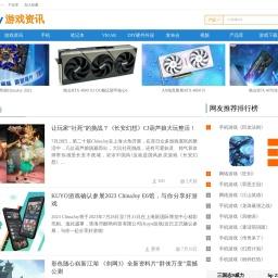 游戏资讯_天极网游戏频道