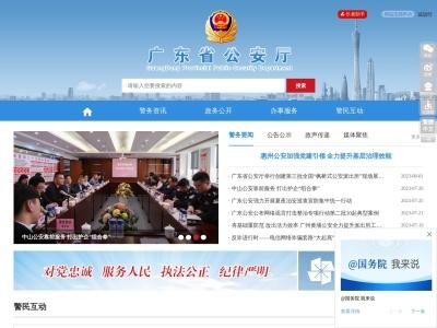 廣東省公安廳出入境政務服務網