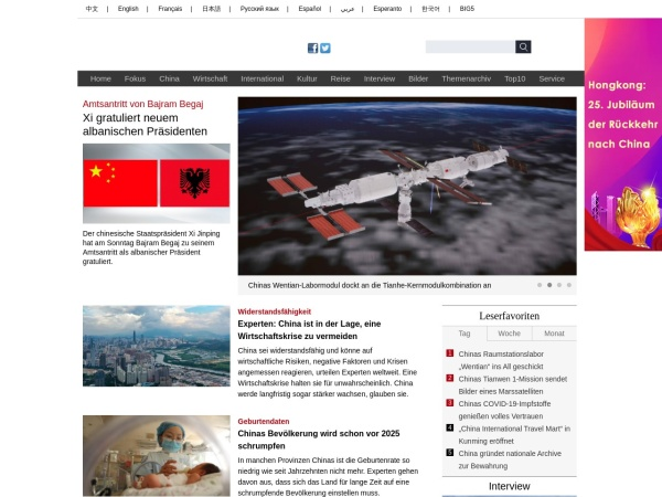 german.china.org.cn的网站截图