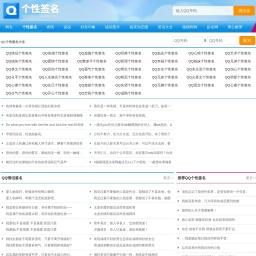 QQ个性签名 QQ伤感个性签名 QQ超拽个性签名 QQ情侣个性签名 QQ经典个性签名 QQ搞笑个性签名 QQ签名