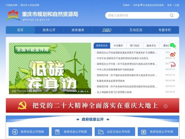 重庆市规划局