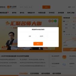 2021高考志愿填报服务平台|高考数据库|2021高考专业| 2021高考查分|2021高考分数线|大学专业|高校名单-中国教育在线