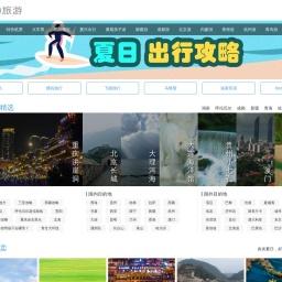 360旅游_旅游线路推荐_旅游景点大全