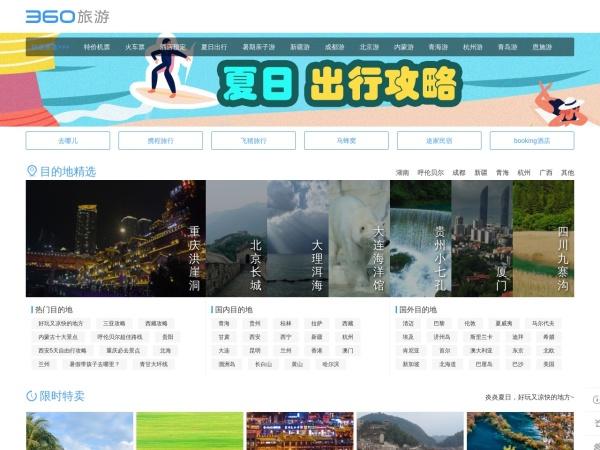 go.360.cn的网站截图