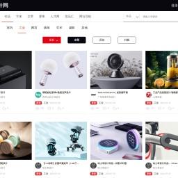 工业设计网_工业设计作品欣赏-设计网