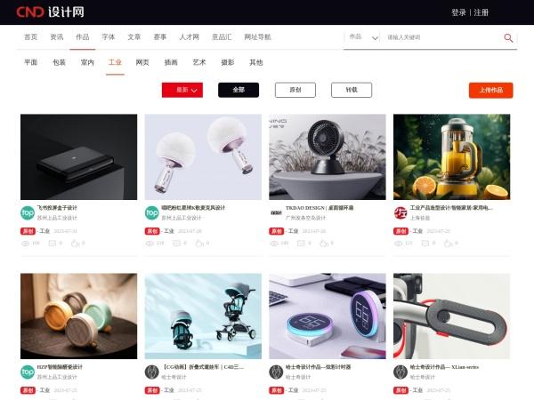 go.cndesign.com的网站截图
