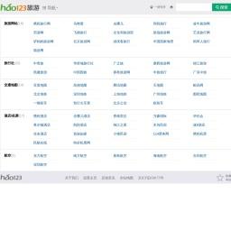 旅游__hao123上网导航