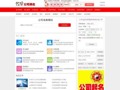 1518公司測名打分_公司起名大全_公司取名網