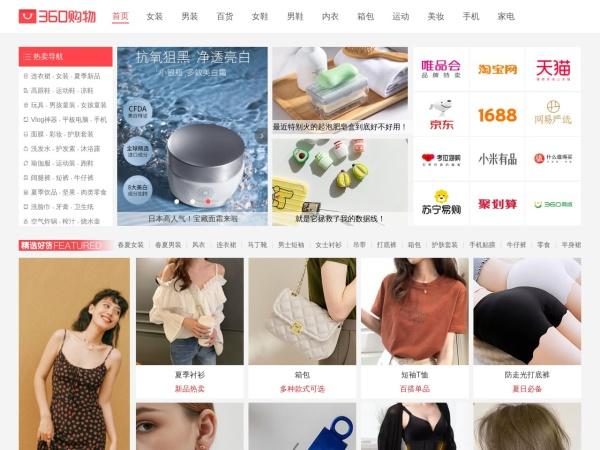 gouwu.360.cn的网站截图