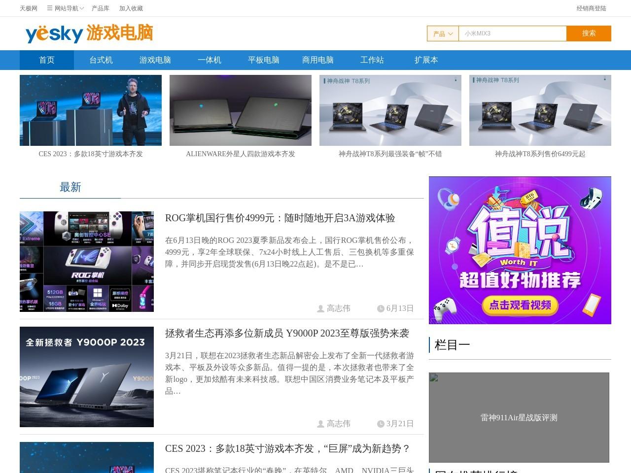 游戏电脑频道_天极网
